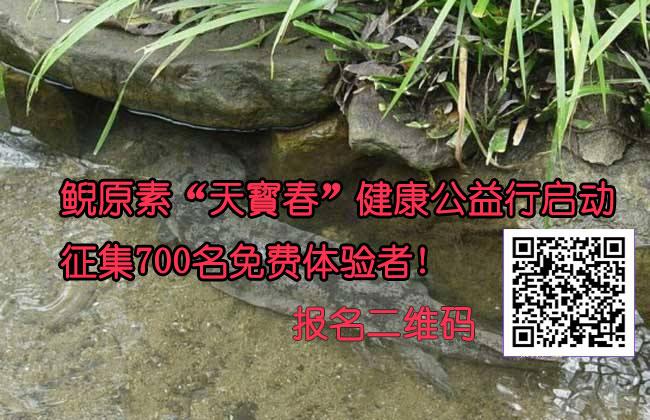 """鲵原素""""天��春""""健康公益行启动 征集700名免费体验者"""