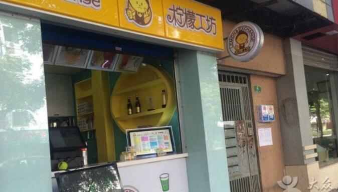 加盟柠檬工坊奶茶需要多少钱?